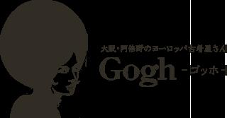 大阪・阿部野のヨーロッパレディース古着・Gogh(ゴッホ)